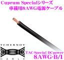 【本商品エントリーでポイント6倍!】TCHERNOV AUDIO チェルノフオーディオ TAC-Special DCPower8AWG-B/1 Cuprum S...
