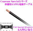 TCHERNOV AUDIO チェルノフオーディオ TAC-Special DCPower4AWG-B/1 Cuprum Special(カプラムスペシャル)シリーズ 4AW…
