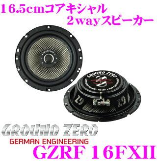 GROUND ZERO★運動場失重ZRF 16FXII 16.5cmコアキシャル2way音箱