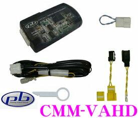 pb ピービー CMM-VAHD VW/アウディ/ポルシェ用テレビキャンセラー 【VW ゴルフ7/Audi A3(2013(H25)/9〜)等】