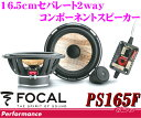 FOCAL フォーカル FLAX PS165F 16.5cmセパレート2way車載用スピーカー