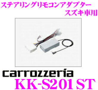 Carrozzeria ★ KK-S201ST Steering Wheel Audio Control Adapters