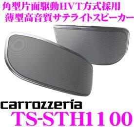 【3/4〜3/11はエントリー+3点以上購入でP10倍】カロッツェリア TS-STH1100 角型片面駆動HVT方式採用 2way車載用サテライトスピーカー