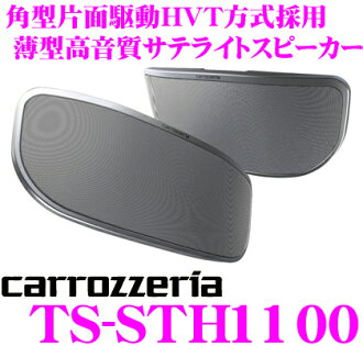 Carrozzeria ★ TS-STH1100 HVT單面駆動 2way分音衛星箱 低音炮 無源音箱 四角形