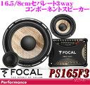 FOCAL フォーカル FLAX PS165F3 16.5cm/8cmセパレート3way車載用スピーカー