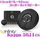Infinity インフィニティ Kappa 50.11cs 13cmセパレート2way 車載用コンポーネントスピーカー