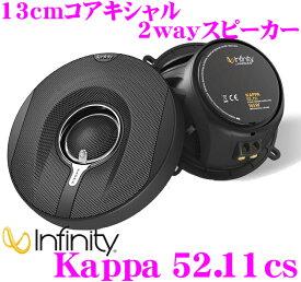 Infinity インフィニティ Kappa 52.11i 13cmコアキシャル2way 車載用コンポーネントスピーカー