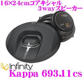 Infinity インフィニティ Kappa 693.11i 16×24cmコアキシャル3way 車載用コンポーネントスピーカー