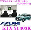 アルパイン KTX-Y1403K リアビジョンスマートインストールキット 【トヨタ ノア/ヴォクシー/エスクァイア(80系) サン…
