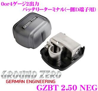 GROUND ZERO零廣場GZBT 2.50 NEG電池終點站