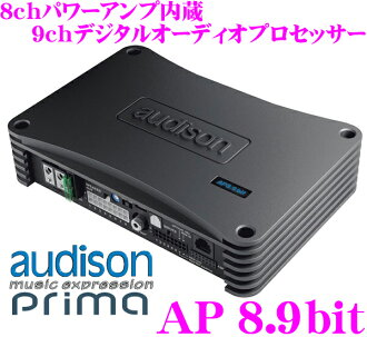 供AUDISON O日损失Prima AP8.9bit/R(RHD使用的)35W×8ch放大器内置9ch数码音响处理器