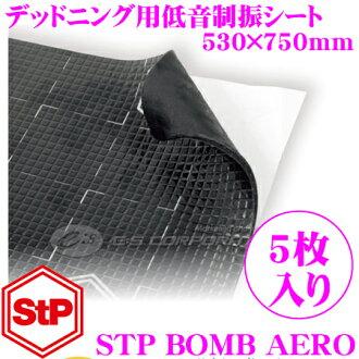 聖多美及普林西比島 ★ 炸彈 AERO 隔音低聲音阻尼板 530 × 750 × 4.2 毫米 5 包