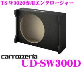 カロッツェリア UD-SW300DTS-W3020専用エンクロージャー【専用設計が成し得た迫真の重低音!】