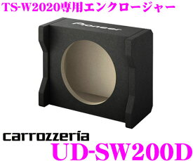 カロッツェリア UD-SW200DTS-W2020専用エンクロージャー【専用設計が成し得た迫真の重低音!】