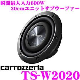 カロッツェリア TS-W2020瞬間最大入力600W20cm ユニット サブウーファー