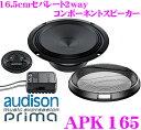 【本商品エントリーでポイント8倍!】AUDISON オーディソン Prima APK165 16.5cmセパレート2wayスピーカー