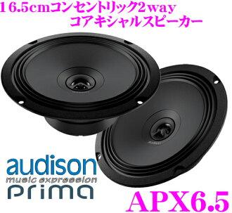 AUDISON O日損失Prima APX6.5 16.5cm koakisharu 2way車載用音箱