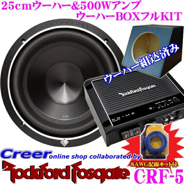 RockfordFosgate ロックフォード CRF-5 P3D4-10組み込み済み500Wアンプ付属 箱のせウーハーボックスフルキット 【8AWG配線キット付】