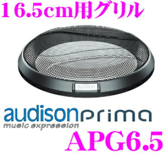 AUDISON 오 디 손 Prima APG6. 5 16.5 cm용 loudspeaker grille