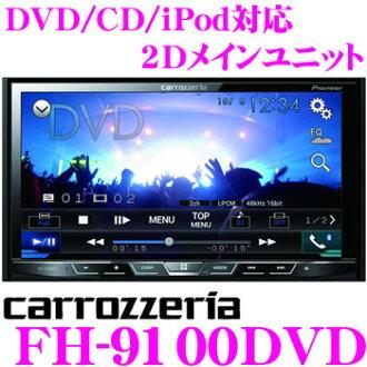 karottsueria FH-9100DVD 2D主机