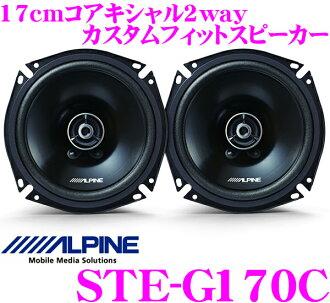 Alpine Electronics STE-G170C 17cm koakisharu 2way車載用特別定做合身音箱