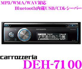 【4/18はP2倍】カロッツェリア DEH-7100 Bluetooth内蔵USB端子付きCDレシーバー