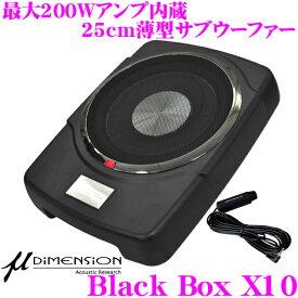 ミューディメンション μ-DimensionBlackBox X10最大出力200Wアンプ内蔵25cm薄型パワードサブウーファー