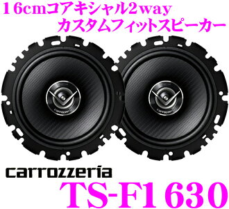 Custom fitting speaker for the carrozzeria TS-F1630 16cm coaxial 2way vehicle installation