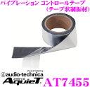 オーディオテクニカ AT7455 バイブレーション コントロールテープ (テープ状制振材) 【5,000×50mm 厚さ0.9mm】
