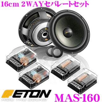 ETON伊顿MAS-160 16cm分离2way車載用音箱