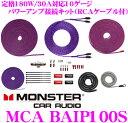 モンスターケーブル MCA BAIP100S 定格180W/30A対応 10AWGパワーアンプ接続キット 【10ゲージパワーケーブル6.0m/RCAオーディオケ...