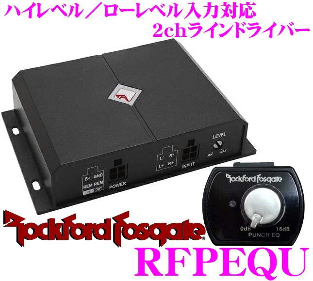 RockfordFosgate ロックフォード RFPEQU ハイレベル/ローレベル入力対応 2chラインドライバー 【ハイローコンバーターとしても機能/パンチイコライザー内蔵 ナビヘッド等でRCA出力が低い場合に!】
