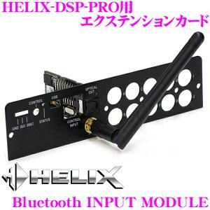 ヘリックス HELIX Bluetooth INPUT MODULE HELIX-DSP-PRO用 Bluetooth入力エクステンションカード