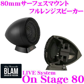 buramu BLAM LiveSystem On Stage 80 matte 80mm車載用全部的范围音箱