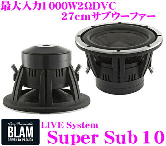 buramu BLAM LiveSystem Super Sub 10 27cm(10inch)副低音揚聲器