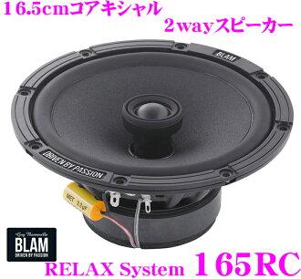 buramu BLAM RELAX System 165RC 16.5cm koakisharu 2way車載用音箱