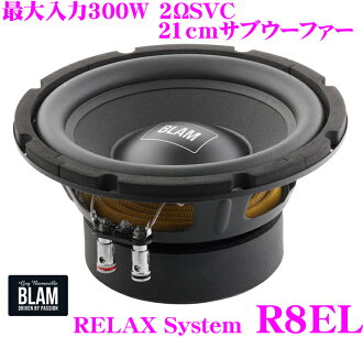 buramu BLAM RELAX System R8EL 21cm(8inch)副低音揚聲器