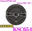 【本商品エントリーでポイント10倍!】KICKER キッカー KSC654 16cmコアキシャル2wayスピーカー