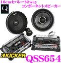 KICKER キッカー QSS654 16cmセパレート2way車載用スピーカー