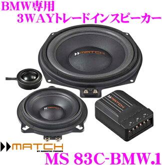 MATCH 매치 MS 83 C-BMW. 1 BMW 전용 3 Way 트레이드인스피카