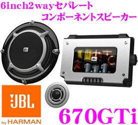 JBL ジェイビーエル 670GTi 16.5cmセパレート2way 車載用コンポーネントスピーカー 【660GTi後継JBLフラッグシップモデル!】