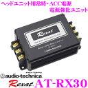 オーディオテクニカ レグザット AT-RX30 ヘッドユニット用パワーアシストボックス 【キャパシターを超える音質向上効…