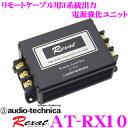 オーディオテクニカ レグザット AT-RX10 リモートアシストボックス 【リモートシグナルを強化して音質向上!】