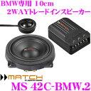 MATCH マッチ MS 42C-BMW.2 BMW専用 10cm 2Wayトレードインスピーカー 【BMW F20/F21/F30/F31/F34/F35/F32/F33/F12/F1…