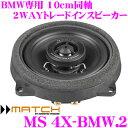 MATCH マッチ MS 4X-BMW.2 BMW専用 10cm同軸2Wayトレードインスピーカー 【BMW F20/F21/F30/F31/F34/F35/F...