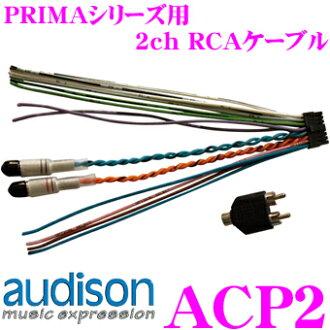 供AUDISON O日損失ACP2 PRIMA使用的RCA連接編碼