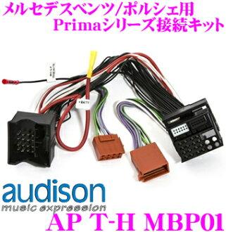 供AUDISON O日損失AP T-H MBP01賓士/保時捷使用的PRIMA系列直接連接電纜