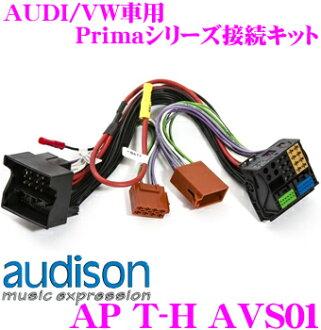供AUDISON O日损失AP T-H AVS01奥迪/VW使用的PRIMA系列直接连接电缆