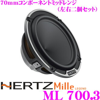 赫茨HERTZ ML700.3 7cm車載用中間範圍音箱