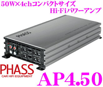 PHASS法斯AP4.50 50W×4ch Hi-Fi功率放大器